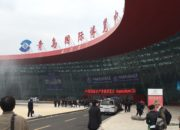 China fisheries and seafood exposition center 2015
